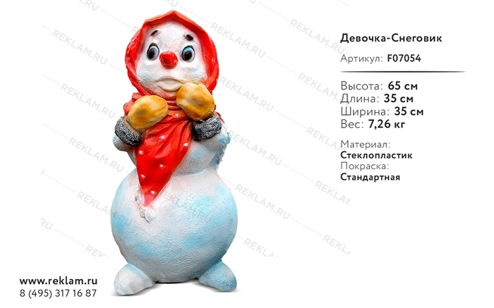 новогодняя фигура снеговик девочка F07054