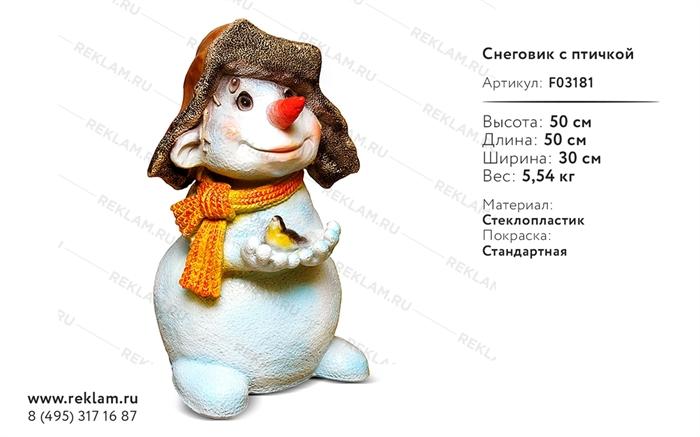рекламная фигура снеговик с птичкой F03181