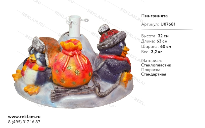 подставка под ёлку пингвинята U07681