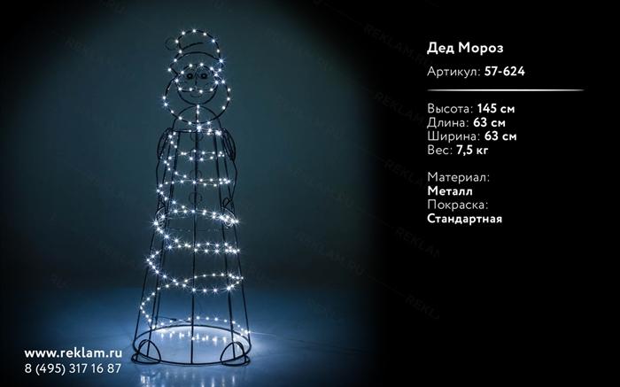 световая новогодняя фигура дед мороз