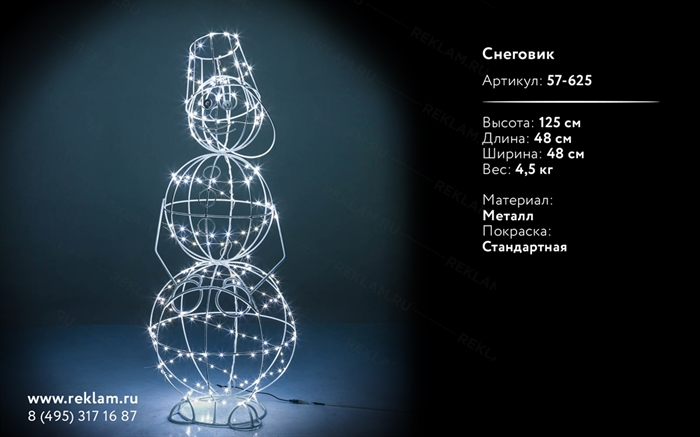 рекламная световая фигура снеговик