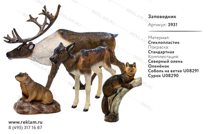 объемные парковые фигуры животных