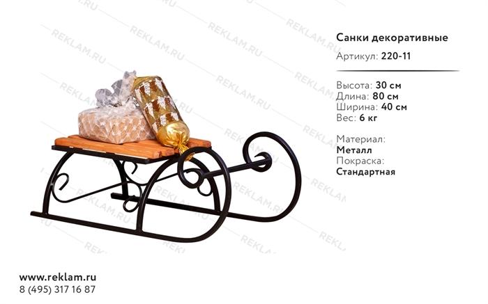 декоративные сани 220-11