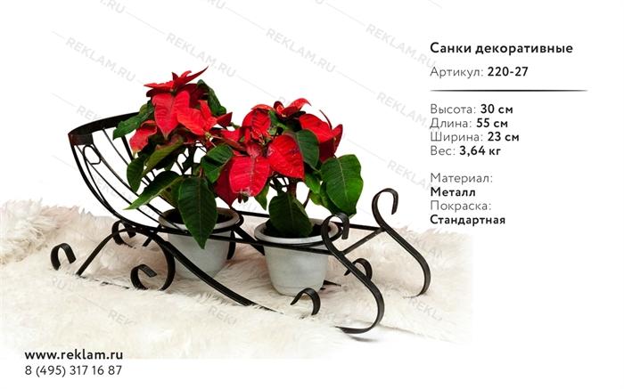декоративные сани подставка под цветы 220-27