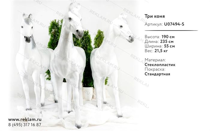 скульптуры лошадей купить