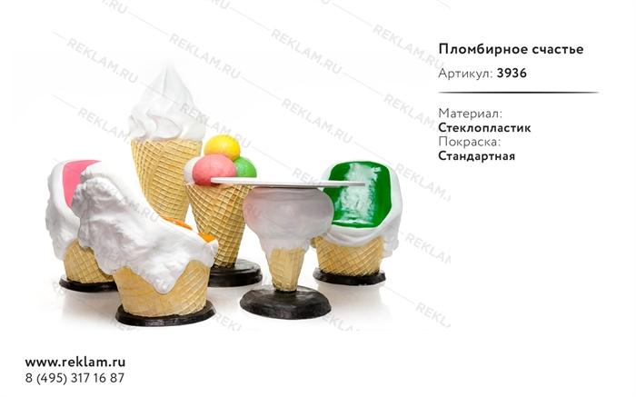 комплект для привлечения внимания к летнему кафе