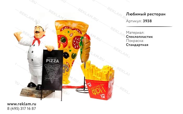 комплект рекламных стопперов для ресторана