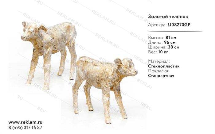 ростовая фигура животного