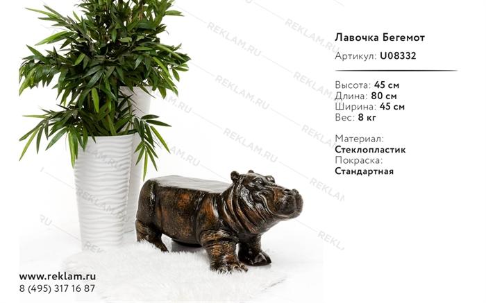 Фигура Лавочка Бегемот, покраска под бронзу, пластик, 45 см. - фото 11949