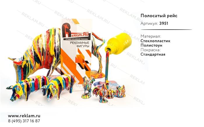 комплект рекламных фигур из стеклопластика