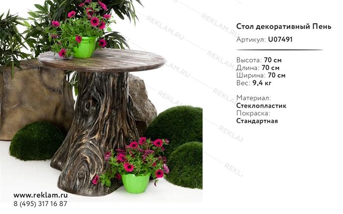 деревянный садовый декор
