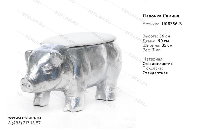 рекламная скамейка из стеклопластика