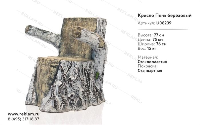 Кресло Пень берёзовый - фото 13489