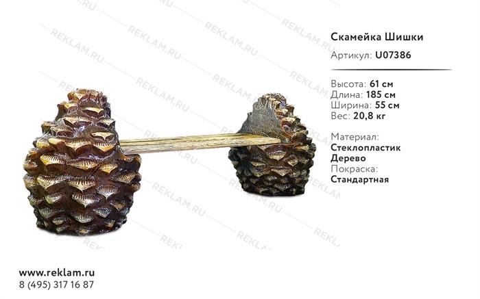 Скамейка Шишки, пластик, дерево, 61 x 185 см. - фото 13557