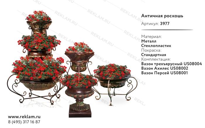 Вазоны для цветов Античная роскошь - фото 13592