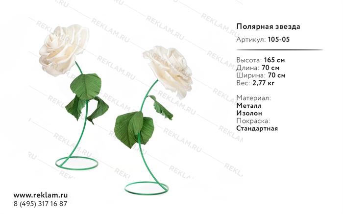 декоративная объемная роза