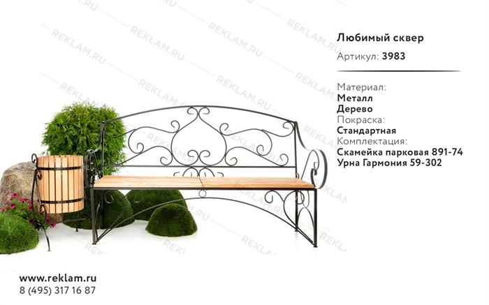 Парковая мебель 3983 - фото 14349