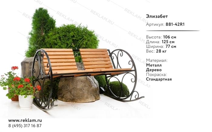 парковый диван кресло-качалка