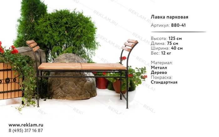 кованая парковая мебель