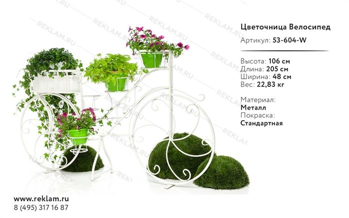 цветочница велосипед