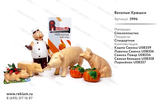 коллекция рекламных фигур свинки
