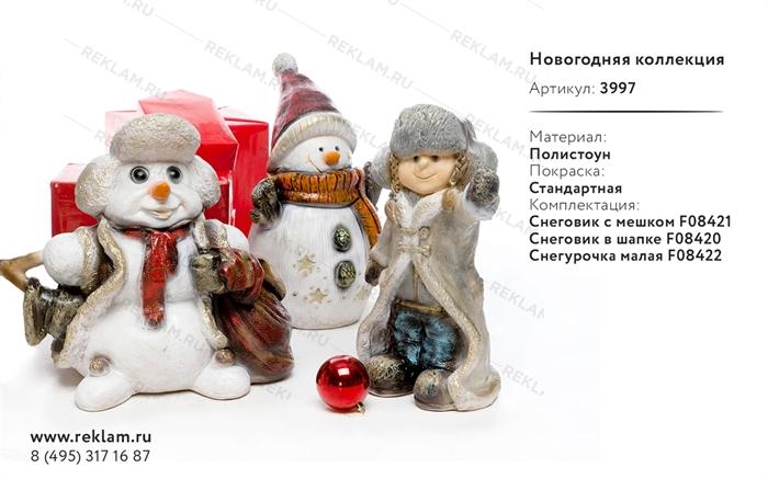 коллекция новогодних фигур