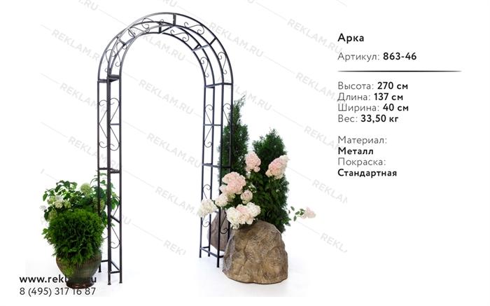 кованая декоративная арка