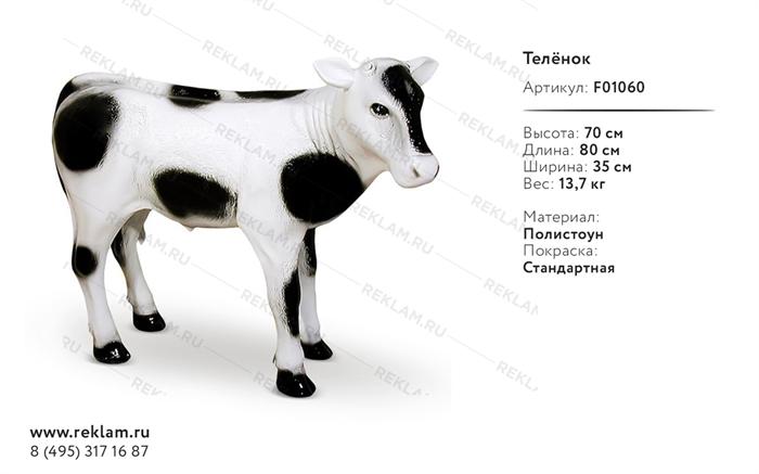 рекламная фигура из стеклопластика телёнок F01060