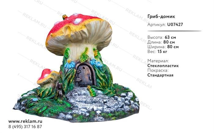 Крышка люка Гриб-домик - фото 14992