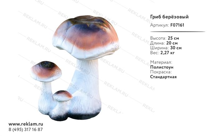 рекламная фигура гриб