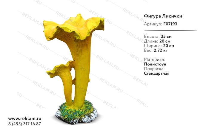 ландшафтная фигура гриб