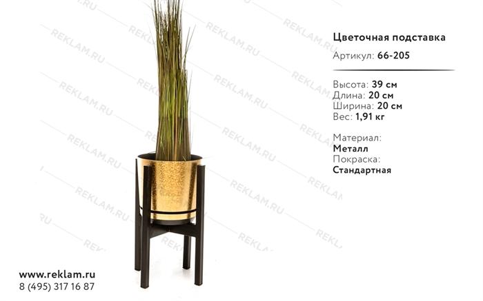 Подставка для цветов средняя 66-205 - фото 15335