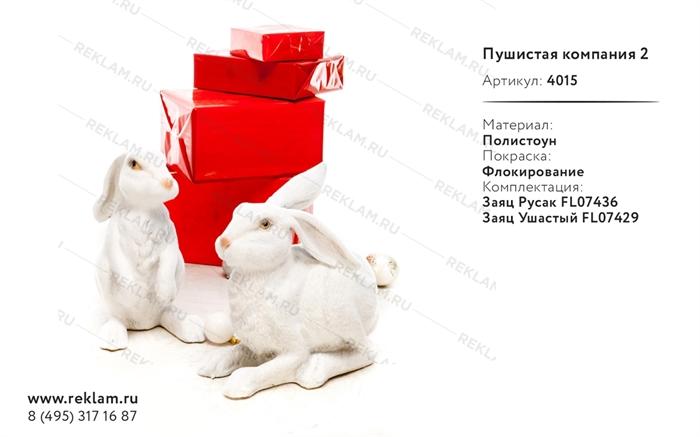 фигуры зайцев