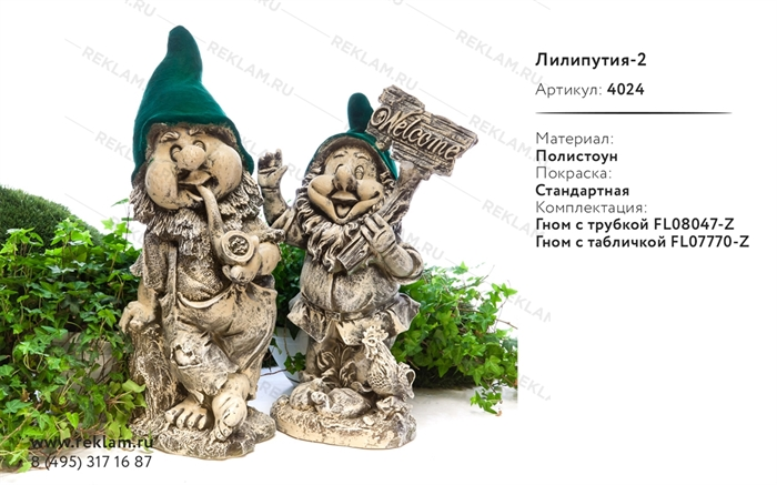 коллекция садовых фигур гномы