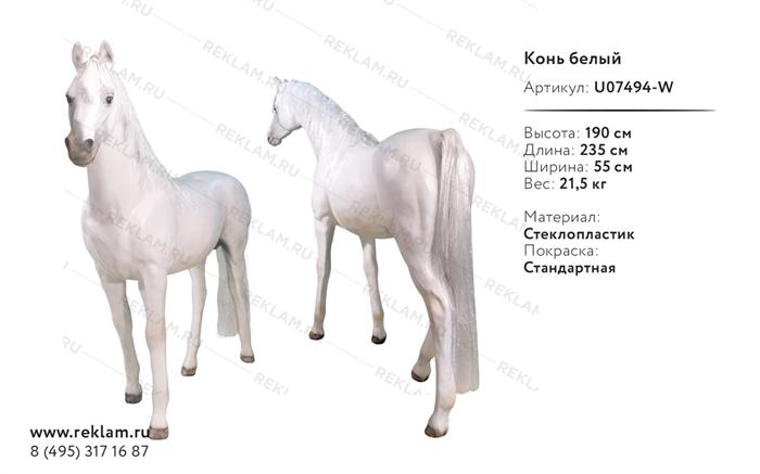 объемная фигура коня