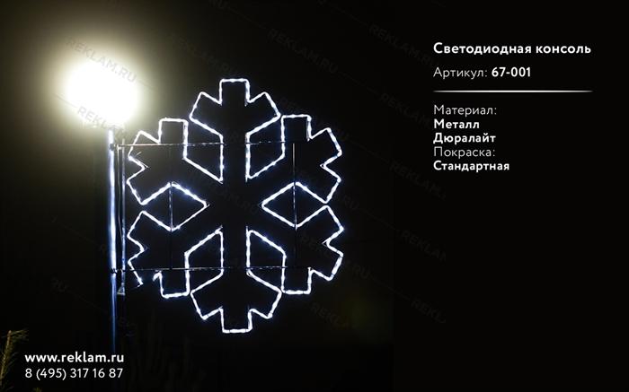 световая консоль