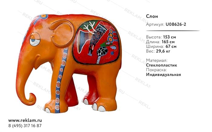 Объемная фигура Слон большой, пластик, 153 см. - фото 17673