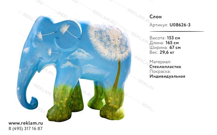 слоник фото