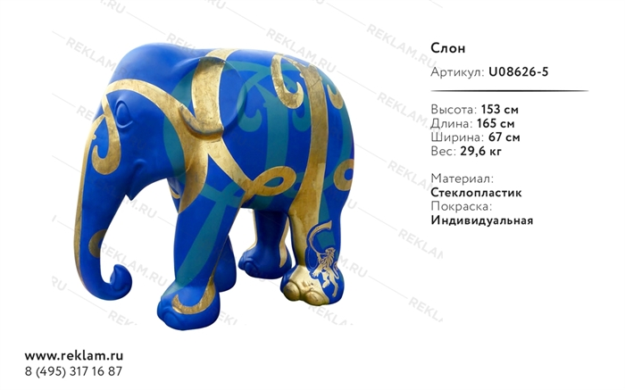 фигура слон купить