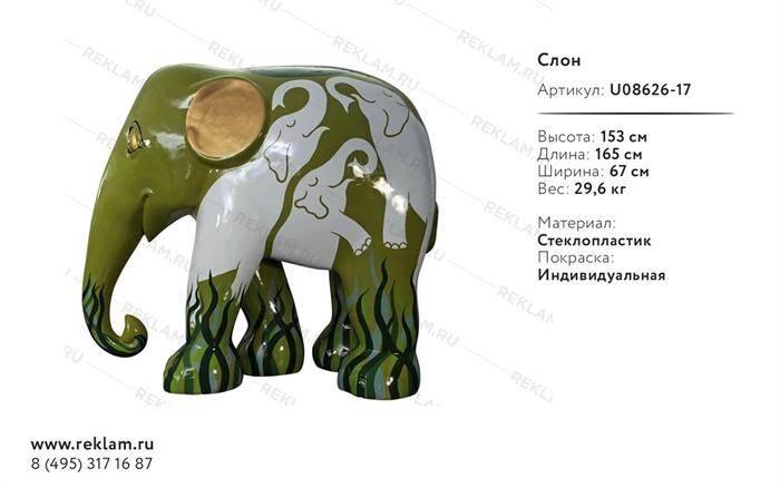 слон фигура