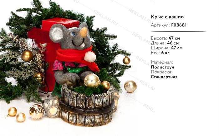 символ года мышь