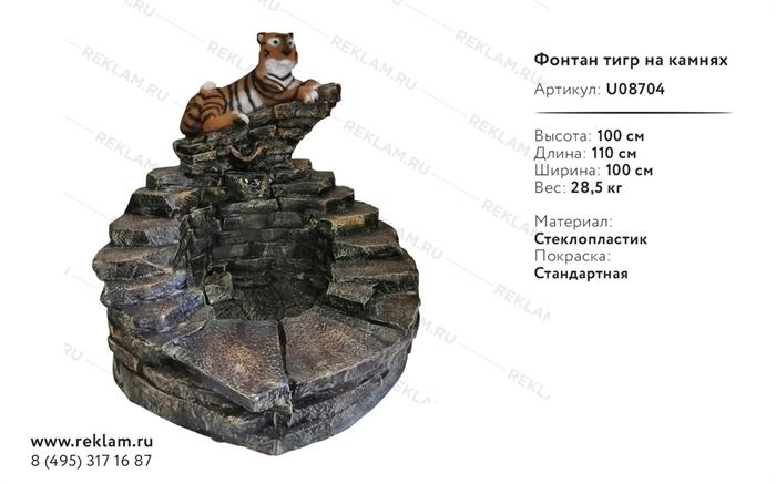 Фонтан тигр на камнях - фото 18146