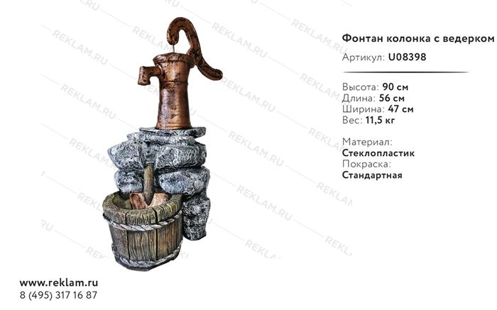 Фонтан колонка с ведерком - фото 18147