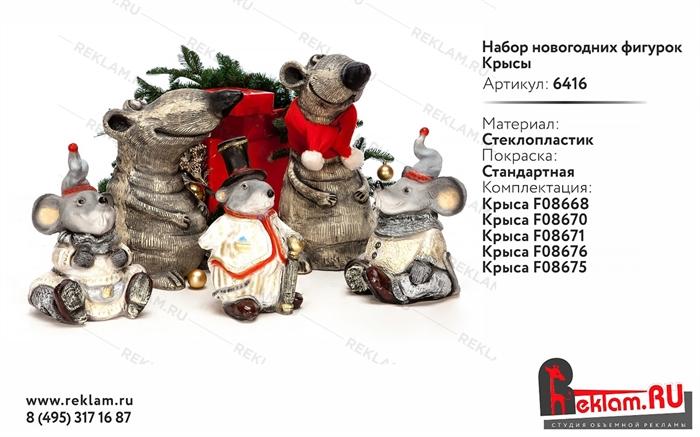 Новогодние фигуры крыс