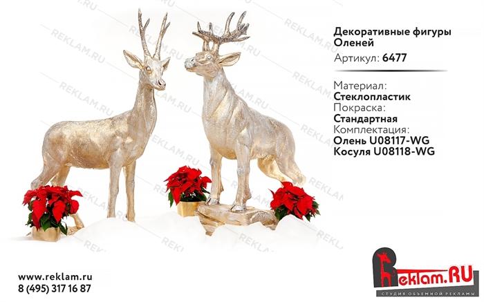 Фигуры Оленей