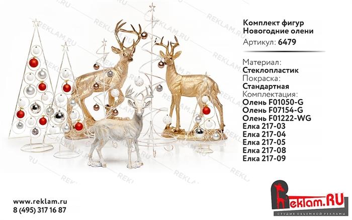 Комплект фигур Новогодние олени - фото 18928