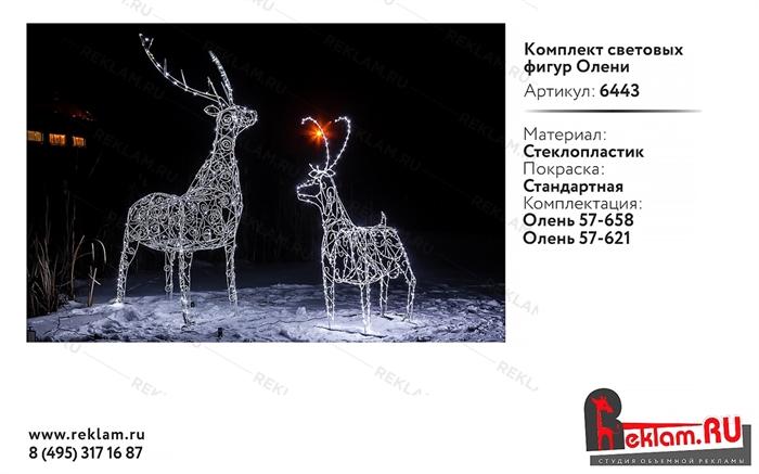Комплект световых фигур Олени - фото 19111