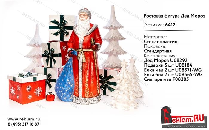 Ростовая фигура Дед Мороз - фото 19343
