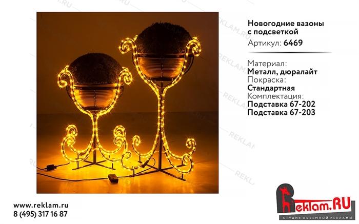 Новогодние вазоны с подсветкой