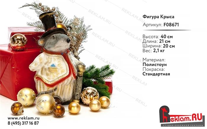 """Новогодняя фигура """"Крыса"""" 40 см полистоун - фото 19511"""